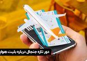 هواپیمایی ها در معرض ورشکستگی: جنجال جدید  بلیت هواپیما