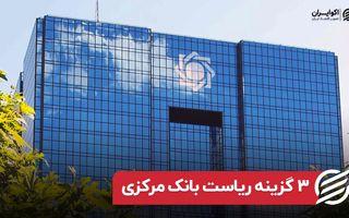 ۳ گزینه ریاست بانک مرکزی
