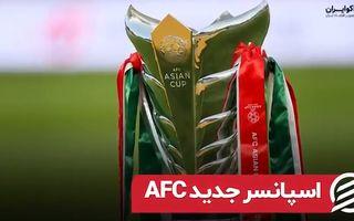 اسپانسر جدید AFC