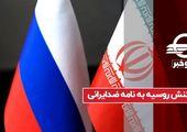 واکنش روسیه به نامه ضد ایرانی