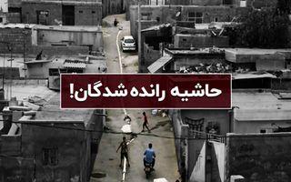 حاشیه نشینی در استانهای ایران چگونه است؟