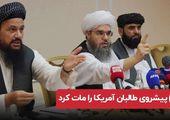 پیشروی طالبان آمریکا را مات کرد