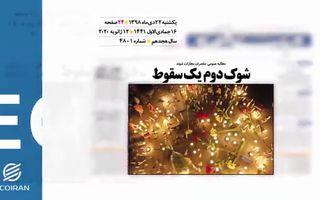 روزنامه 20دی1398