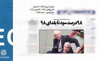 روزنامه 1دی1398