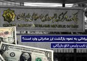 چه ایراداتی به نحوه بازگشت ارز صادراتی وارد است؟