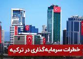 خطرات سرمایهگذاری در ترکیه