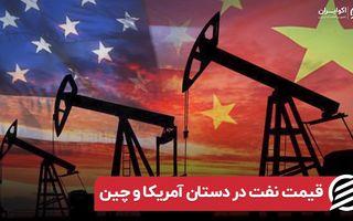قیمت نفت در دستان آمریکا و چین