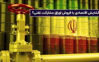 گشایش اقتصادی با فروش اوراق مشارکت نفتی؟
