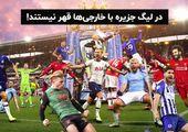 فوتبال جزیره با خارجیها قهر نیست!