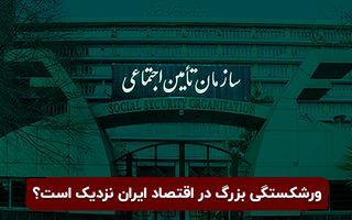 بحران صندوق های بازنشستگی: ورشکستگی بزرگ در اقتصاد ایران نزدیک است؟