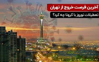 آخرین فرصت خروج از تهران