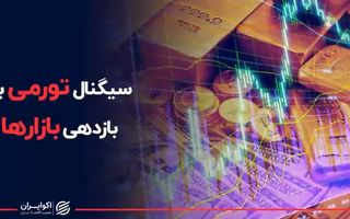 سیگنال تورمی به بازدهی بازارها