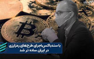 سند باکس، اجرای طرح های رمز ارزی و بلاکچینی در ایران را ساده تر میکند