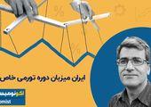 ایران میزبان دوره تورمی خاص است