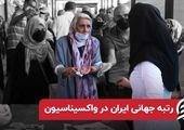 رتبه جهانی ایران در واکسیناسیون