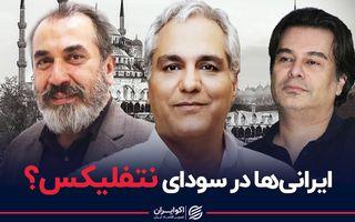 ایرانی ها در سودای نتفلیکس ؟