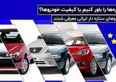 خودروهای ستارهدار ایرانی معرفی شدند