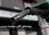 پیامدهای کلان سیاست بنزینی