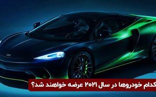 کدام خودروها در سال ۲۰۲۱ عرضه خواهند شد ؟