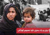 ایران و یک بحران تازه: هجوم آوارگان