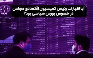 آیا اظهارات بورسی رئیس کمیسیون اقتصادی مجلس سیاسی بود؟