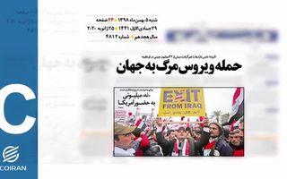 روزنامه 5بهمن1398