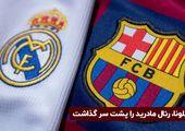 بارسلونا رئالمادرید را پشت سر گذاشت