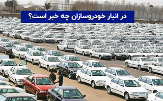 در انبار خودروسازان چه خبر است ؟