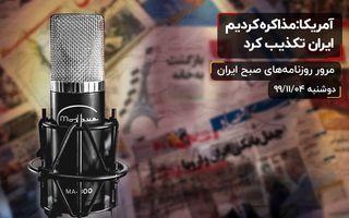 آمریکا: مذاکره کردیم؛ ایران تکذیب کرد