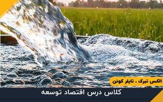 قسمت سی و چهارم - عرضه و تقاضا برای آب