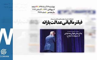 روزنامه 13آذر1398