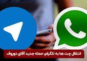 انتقال چتها از واتساپ به تلگرام؛ حمله جدید آقای دوروف