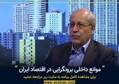 موانع داخلی برونگرایی در اقتصاد ایران