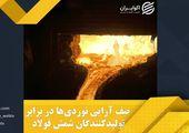 صف آرایی نوردی ها در برابر تولیدکنندگان شمش فولاد