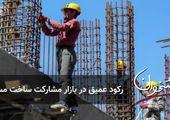 رکود عمیق در بازار مشارکت ساخت مسکن