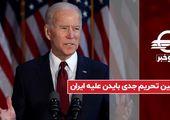 اولین تحریم جدی بایدن علیه ایران