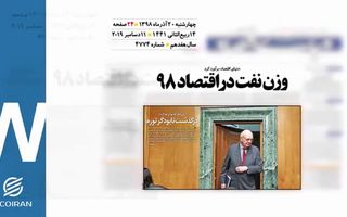 روزنامه 20آذر1398