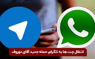 انتقال چتها به تلگرام؛ حمله جدید آقای دوروف
