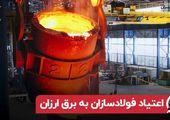 اعتیاد فولادسازان به برق ارزان