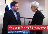 عراقچی پاسخ اتهامات کیهان را داد