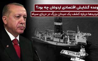 وعده گشایش اقتصادی اردوغان چه بود؟