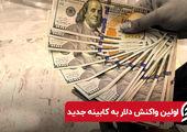 اولین واکنش دلار به کابینه جدید