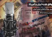 توافق اولیه ایران و آمریکا