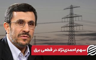 سهم احمدی نژاد در قطعی برق