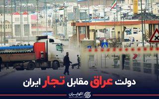 دولت عراق مقابل تجار ایران