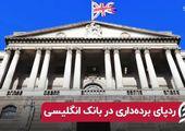 ردپای بردهداری در بانک انگلیسی