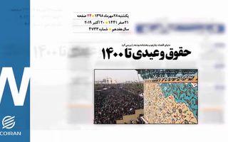 روزنامه 28مهر1398