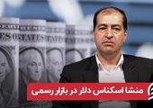 منشا اسکناس دلار در بازار رسمی