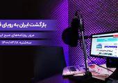 بازگشت ایران به رویای قطر