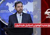 موج جدید اتهامزنی علیه ایران